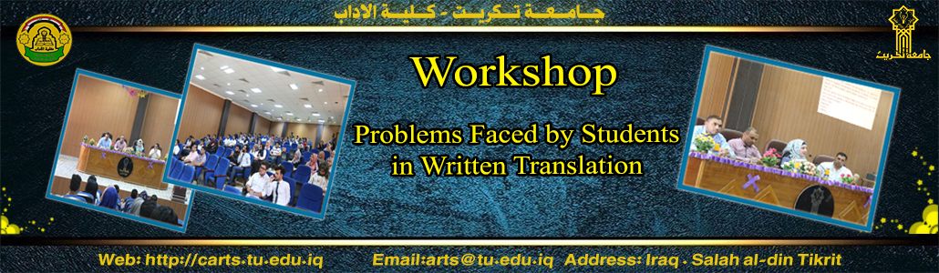 ورشة عمل (workshop) بعنوان (problems faced by student in written translation)