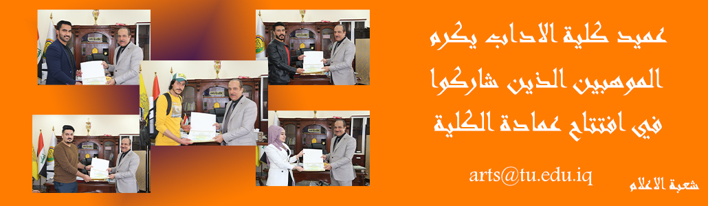 عميد كلية الاداب يكرم الموهوبين الذين شاركوا في افتتاح بناية عمادة الكلية