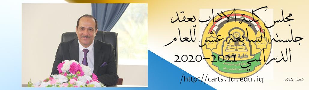 مجلس كلية الاداب يعقد جلسته السابعة عشر للعام الدراسي 2020-2021