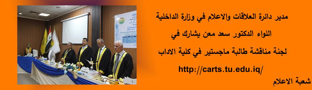 مدير دائرة العلاقات والاعلام في وزارة الداخلية اللواء الدكتور سعد معن يشارك في لجنة مناقشة طالبة ماجستير في كلية الاداب