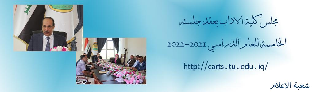 مجلس كلية الاداب يعقد جلسته الخامسة للعام الدراسي 2021-2022