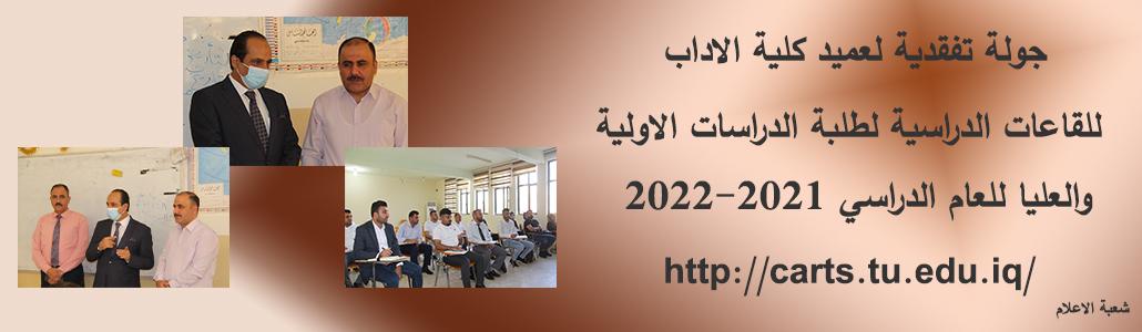 جولة تفقدية لعميد كلية الاداب للقاعات الدراسية لطلبة الدراسات الاولية والعليا للعام الدراسي 2021-2022